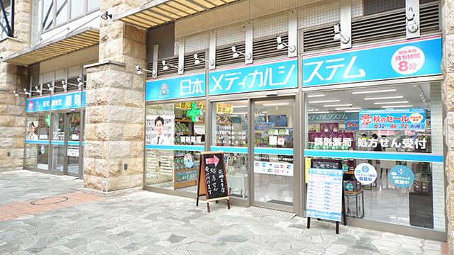 調剤薬局日本メディカルシステム 川口元郷2号店の画像