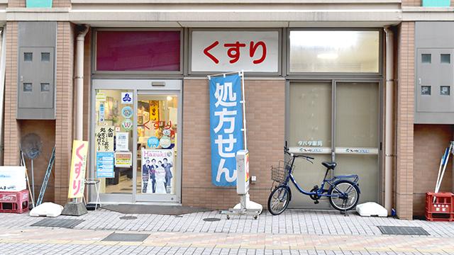 タバタ薬局厚生市場店の画像