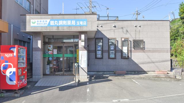鶴丸調剤薬局玉竜店の画像