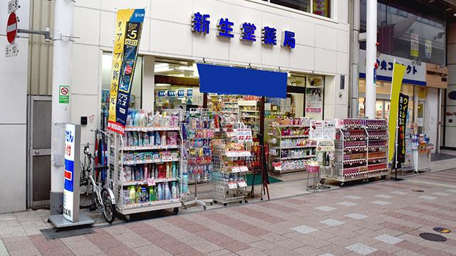新生堂薬局天文館支店の画像