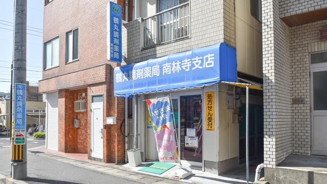 鶴丸調剤薬局南林寺店の画像