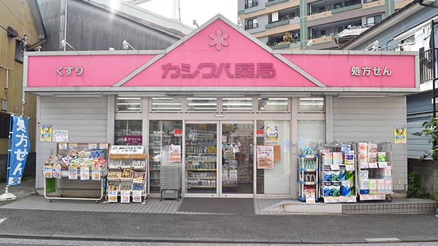 カシワバ薬局吉野町店の画像