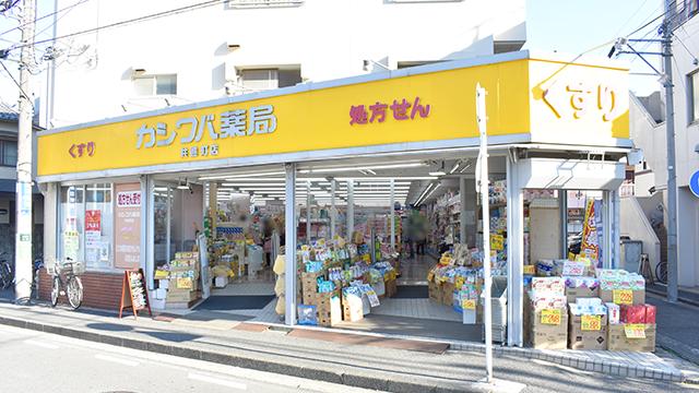 カシワバ薬局共進町店の画像