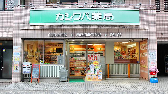 カシワバ薬局柏葉店の画像