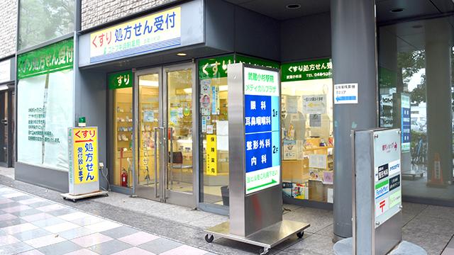 コトブキ調剤薬局 武蔵小杉店の画像
