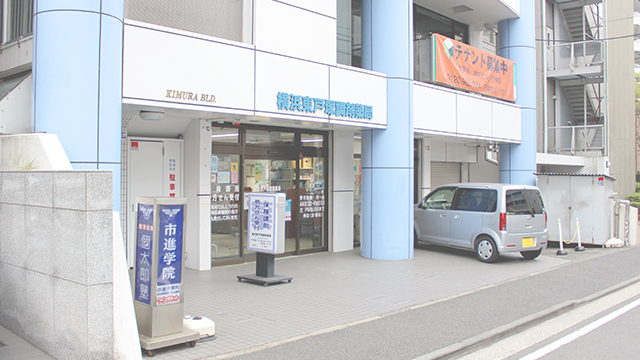 横浜東戸塚調剤薬局の画像
