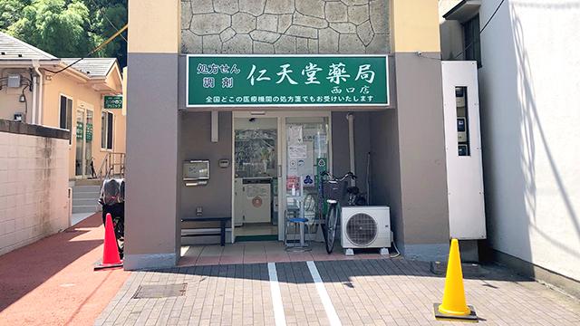 仁天堂薬局 西口店の画像