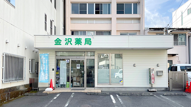 金沢薬局の画像