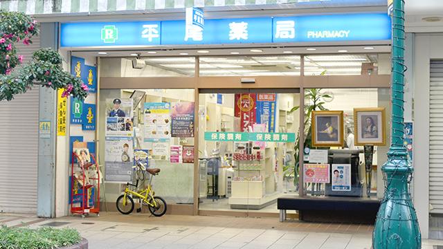 株式会社 平尾薬局の画像