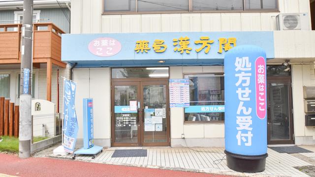 薬局漢方閣 千葉2号店の画像