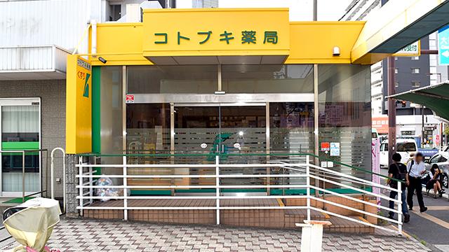 コトブキ薬局 境川店の画像
