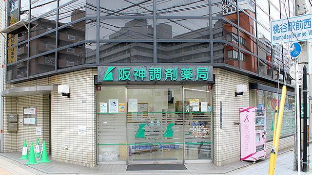 阪神調剤薬局 桃谷店の画像