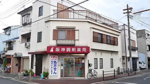 阪神調剤薬局 緑橋東店の画像