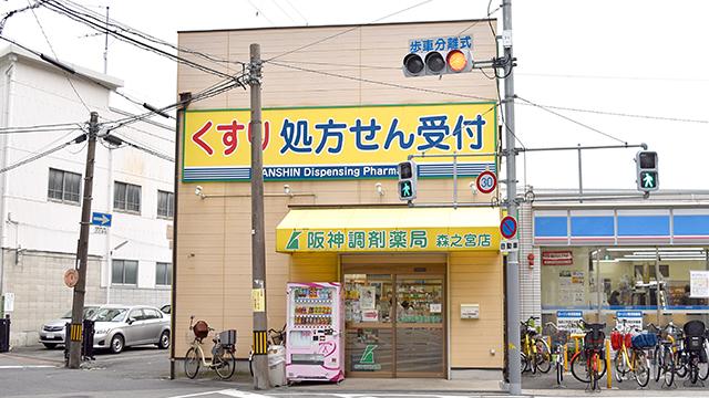 阪神調剤薬局 森之宮店の画像