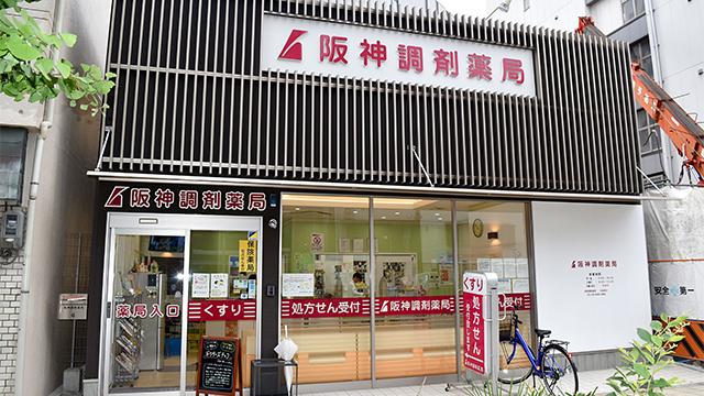 阪神調剤薬局 大阪西店の画像