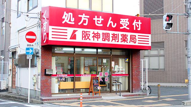 阪神調剤薬局 大阪柏原店の画像