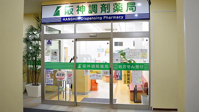 阪神調剤薬局 大東店の画像