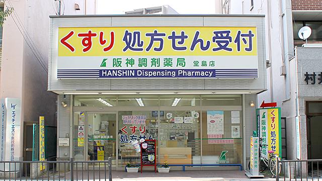 阪神調剤薬局 堂島店の画像