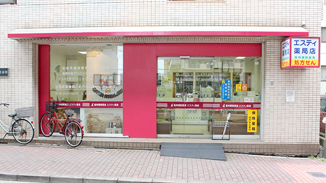 阪神調剤薬局 エスティ薬局店の画像