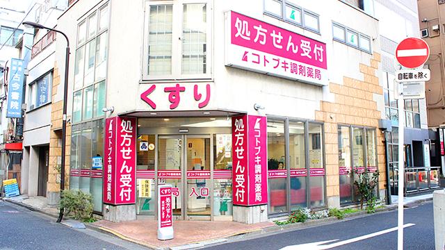コトブキ調剤薬局 お茶の水店の画像