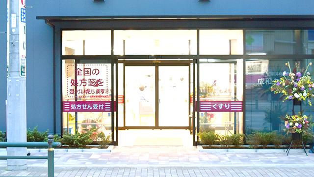 コトブキ調剤薬局 足立店の画像