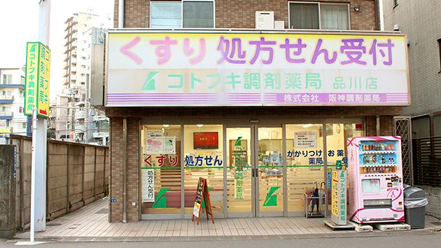 コトブキ調剤薬局 品川店の画像