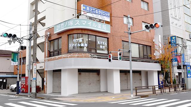 竹ノ塚スマイル薬局の画像