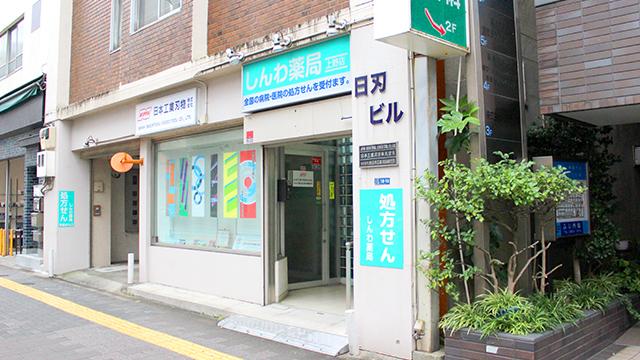 しんわ薬局 上野店の画像