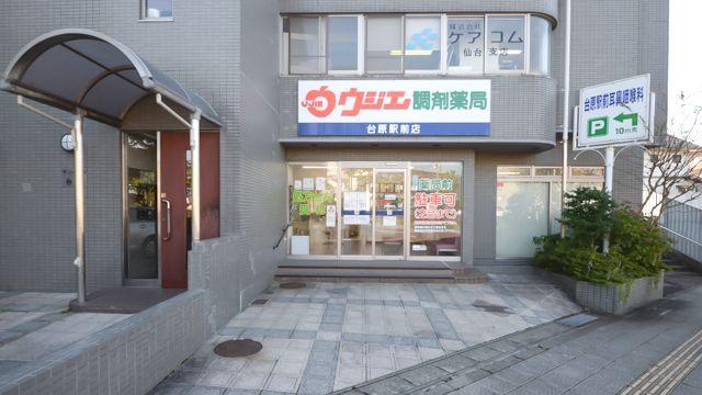 ウジエ調剤薬局台原駅前店の画像