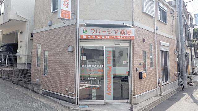 フリージア薬局 北新宿店の画像