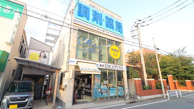 薬局日本メディカル 大森店の画像