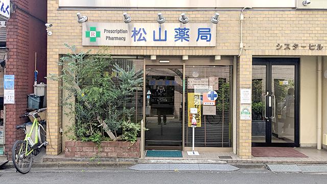 松山薬局の画像