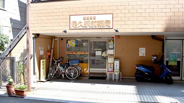 尾久駅前薬局の画像