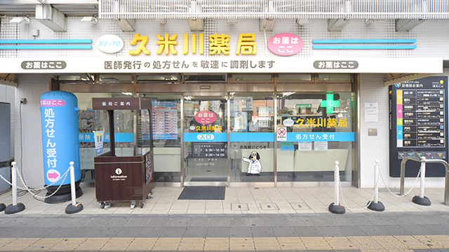 久米川薬局の画像