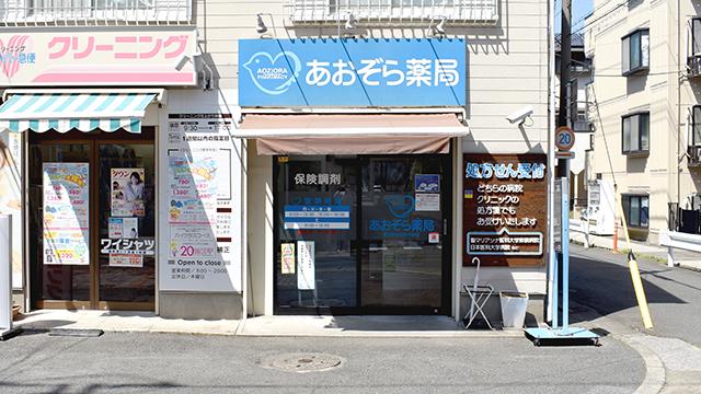 あおぞら薬局 武蔵小杉店の画像