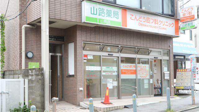 山路薬局 山科店の画像