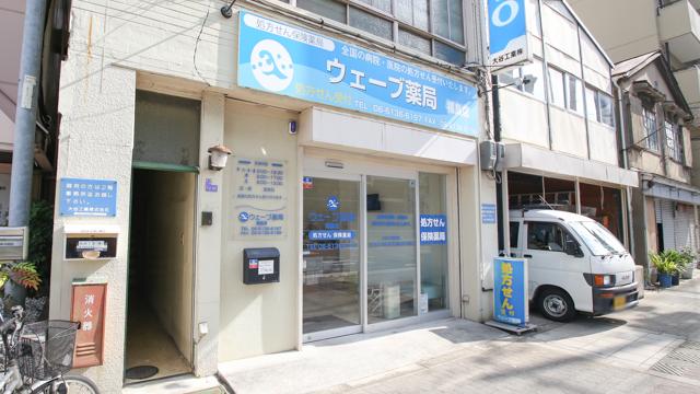 ウェーブ薬局福島店の画像