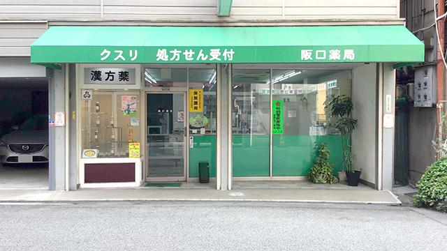 阪口薬局の画像