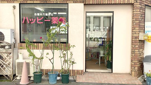 ハッピー薬局 緑風会病院前店の画像