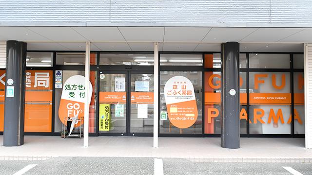 本山ごふく薬局の画像