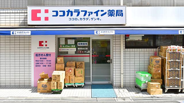 ココカラファイン薬局 喜多見北口店の画像