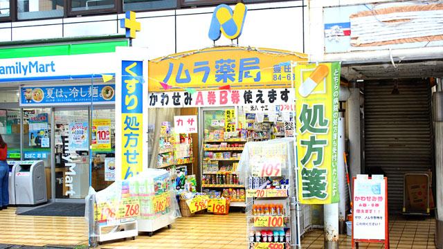 ノムラ薬局 豊田店の画像