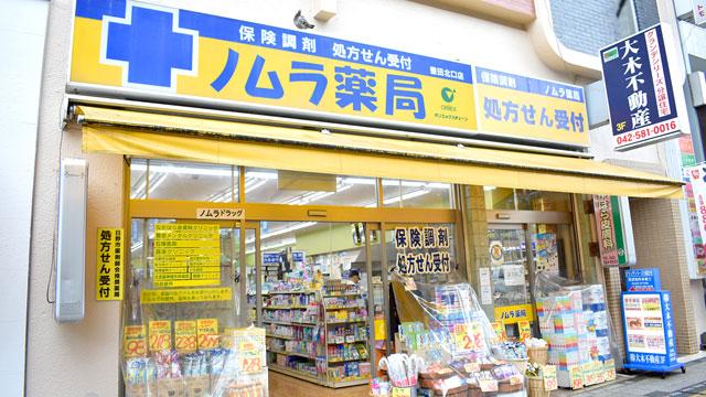 ノムラ薬局 豊田北口店の画像