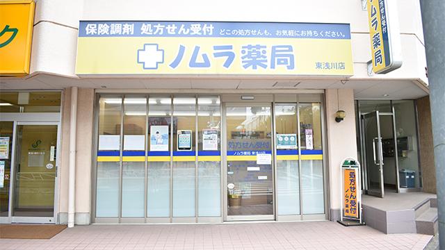 ノムラ薬局 東浅川店の画像