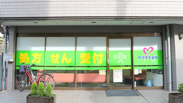 ヤマグチ薬局 砧店の画像