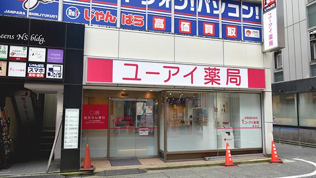 ユーアイ薬局新宿店の画像