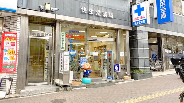 株式会社快生堂小林薬局の画像