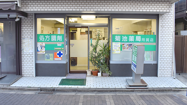菊池薬局 用賀店の画像
