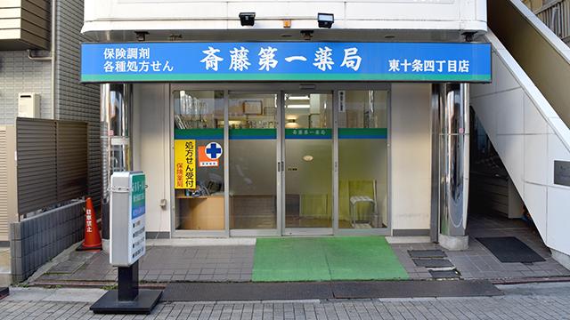 齋藤第一薬局東十条四丁目店の画像