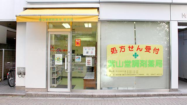 紫山堂調剤薬局 音羽店の画像